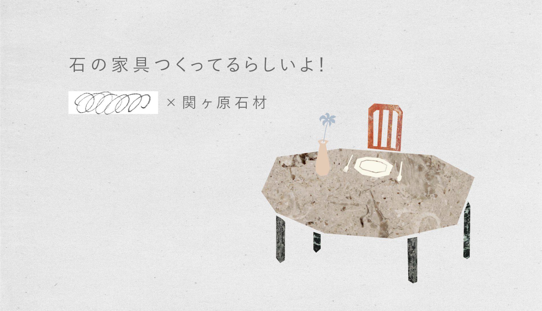 家具プロジェクト